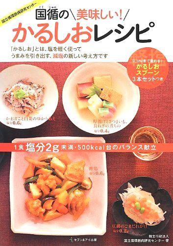 かるしおレシピ本