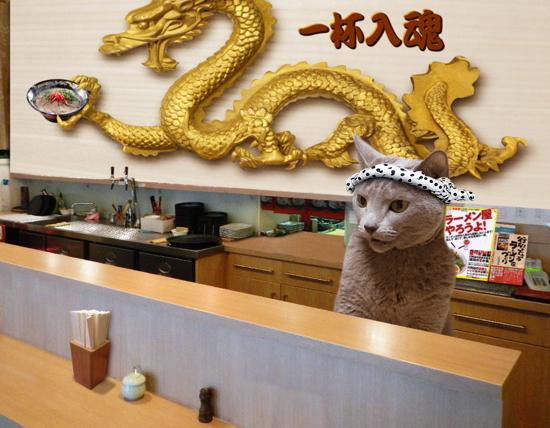 猫らーめんしゅりっち1