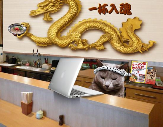 猫らーめんしゅりっち3