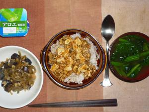 麻婆豆腐丼,茄子と玉葱の炒め物,ほうれん草おみそ汁,ヨーグルト