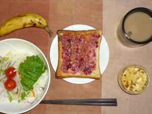 ブルーベリージャムトースト,サラダ,バナナ,コーヒー