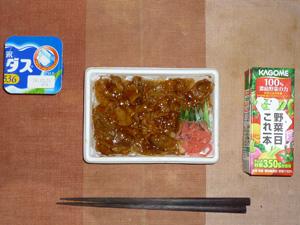 牛カルビ丼,野菜ジュース,ヨーグルト