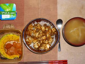 麻婆豆腐丼,カボチャとニンジンのオーブン焼き,玉葱ともやしのおみそ汁,ヨーグルト