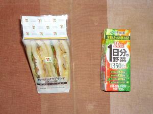 アメリカンクラブハウスサンド,野菜ジュース