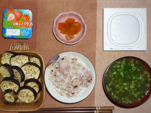 胚芽押麦入り五穀米,納豆,茄子のオーブン焼き,人参の煮物,青ネギのおみそ汁,ヨーグルト