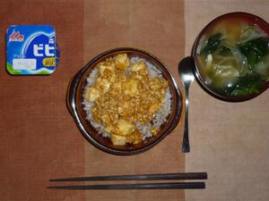 麻婆豆腐丼,ほうれん草ともやしと玉葱のおみそ汁,ヨーグルト
