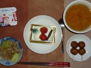 クリスマスケーキ,つくね×2,野菜のハーブ塩炒め,トマトスープ,ヨーグルト