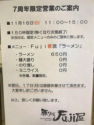 Fuji家メニュー