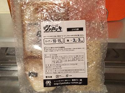 シャカ豚141118