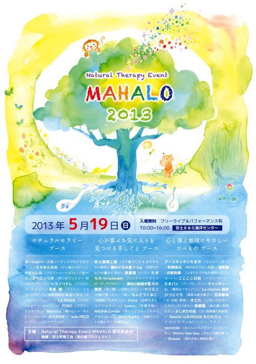 maharo_表_convert_20130519064817