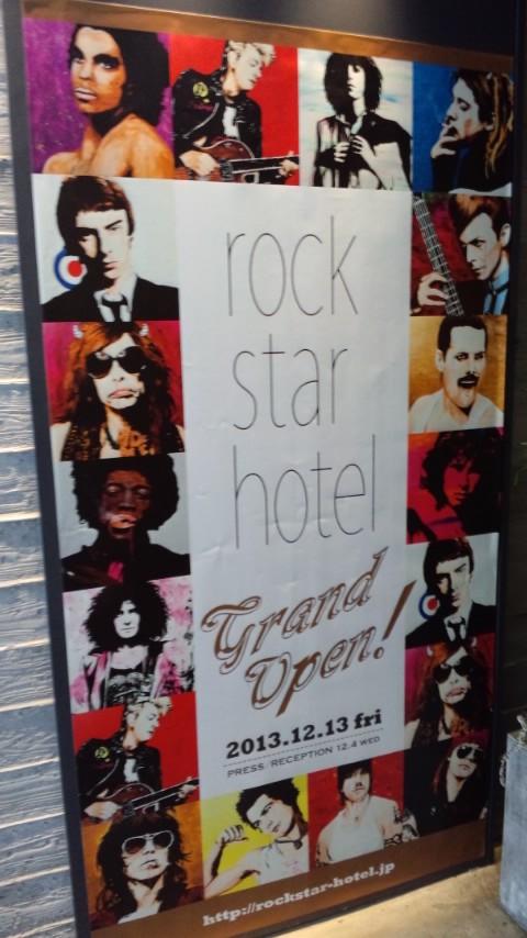 ロックスターホテル