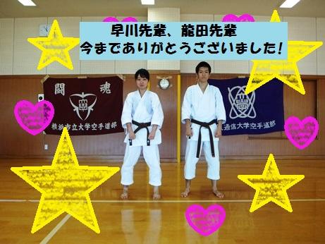 早川先輩と龍田先輩