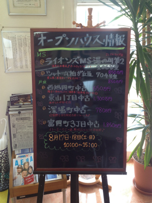 写真 2013-08-15 13 54 02