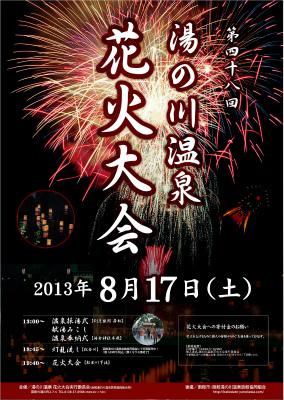 2013_hanabi_poster.jpg