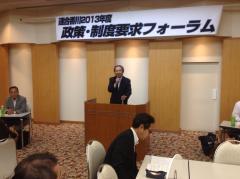 連合香川政策制度フォーラム