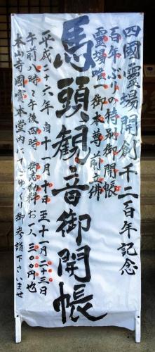 70番本山寺2