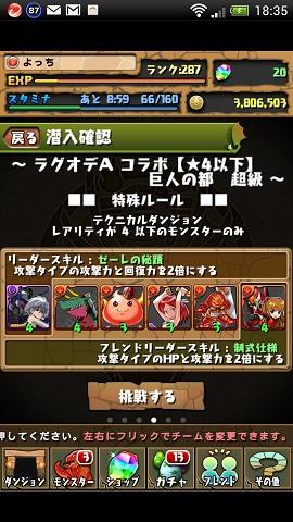 Screenshot_2013-08-29-18-35-28.jpg