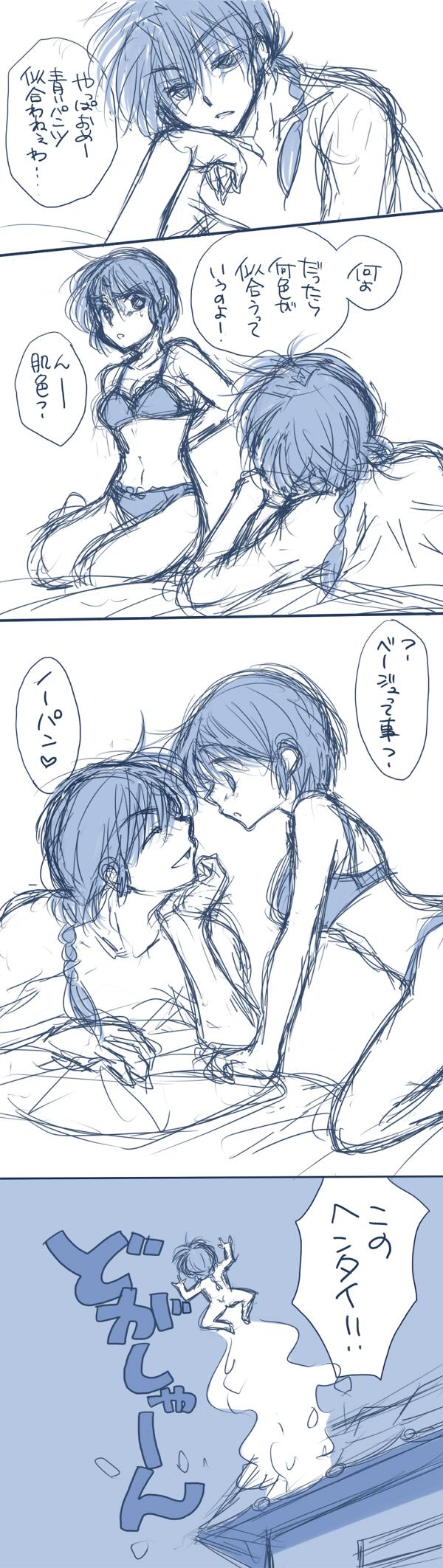rana-manga03.jpg