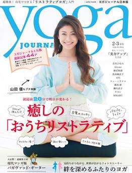 ヨガジャーナル2-3月号表紙
