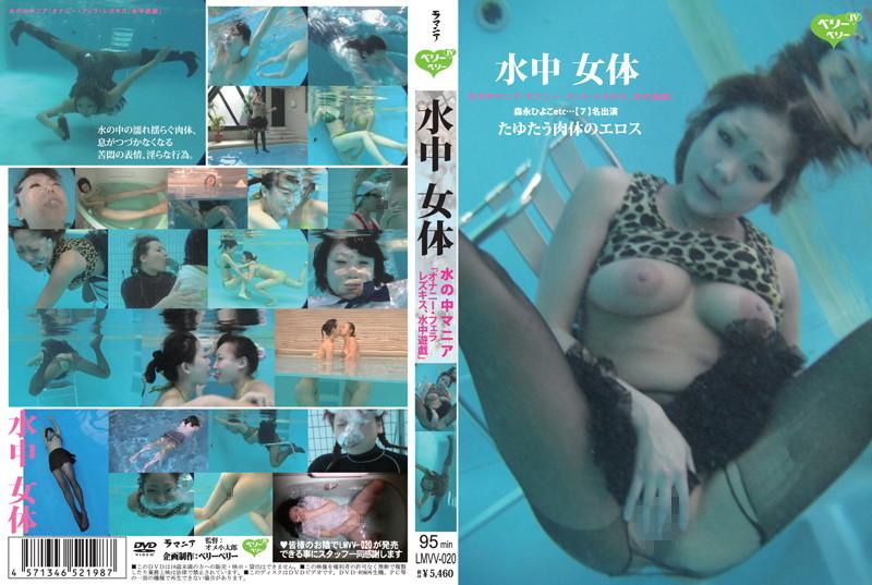 水中 女体 水の中マニア