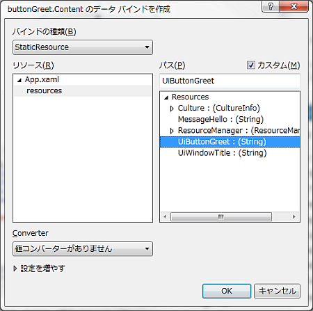 cs_i18n_databind_dialog.png