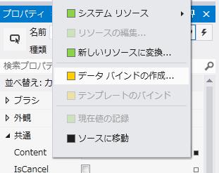 cs_i18n_databind_menu.png