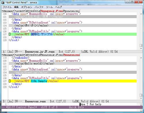 emacs_diff_ediff.png