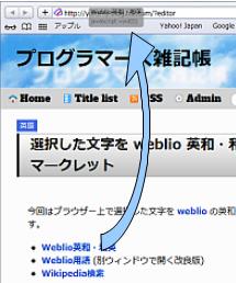 en_weblio_bookmarklet.png