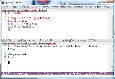 lang_prolog_exe_emacs.png