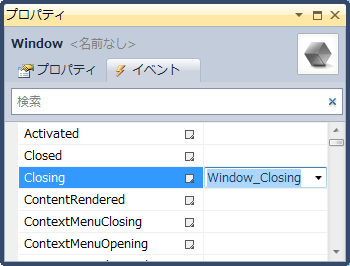 wpf_settings_closing.png