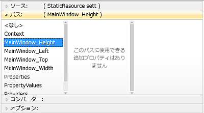 wpf_settings_res_path.png