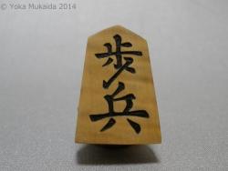 © 陽佳 2014「戦国駒 歩兵」P7310024.jpg