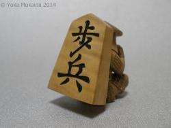 © 陽佳 2014「戦国駒 歩兵」P7310025.jpg
