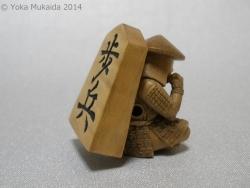 © 陽佳 2014「戦国駒 歩兵」P7310026.jpg