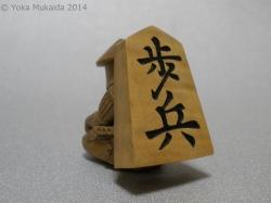 © 陽佳 2014「戦国駒 歩兵」P7310023.jpg