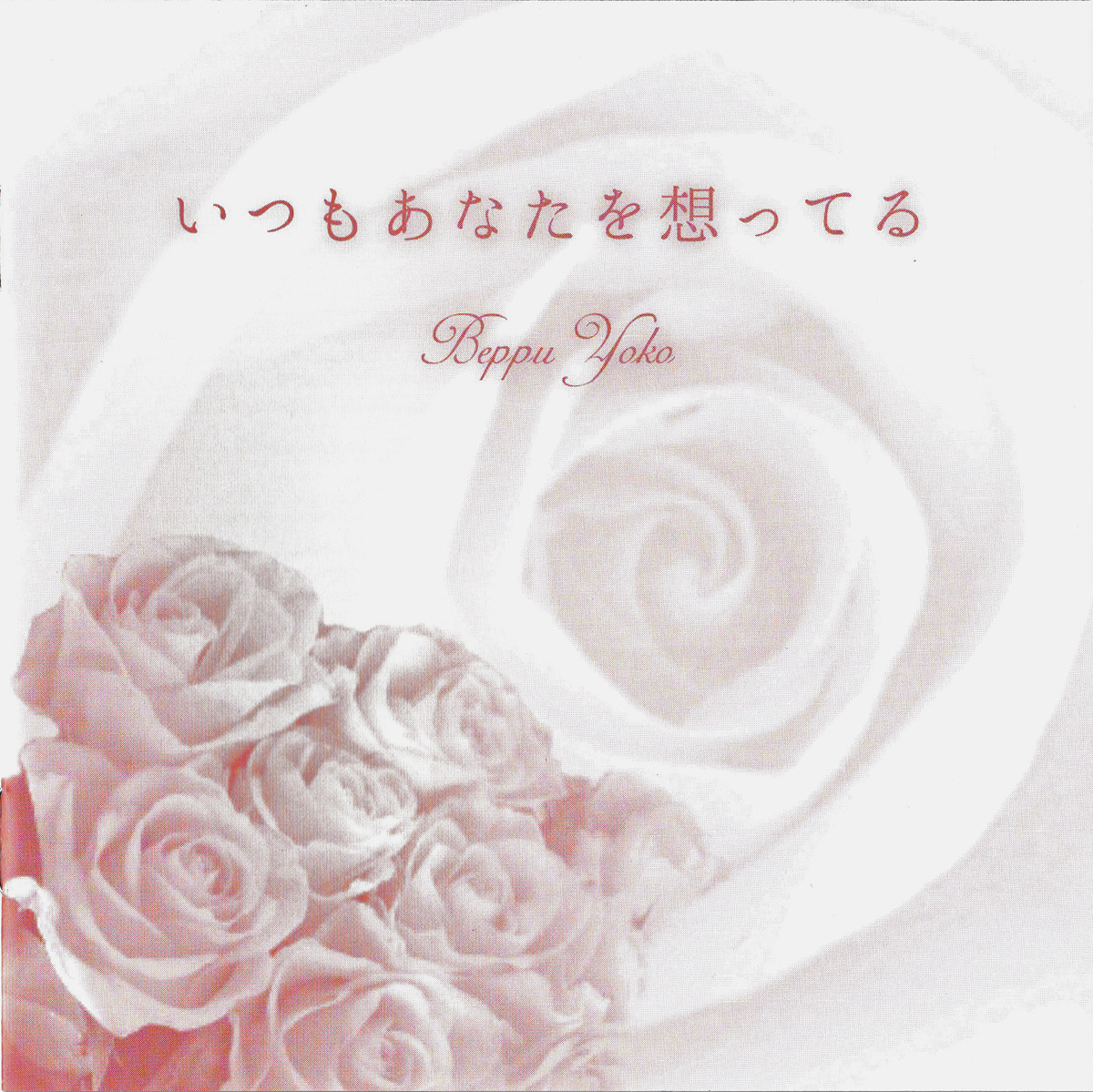 別府葉子公式ブログ ~葉子通信