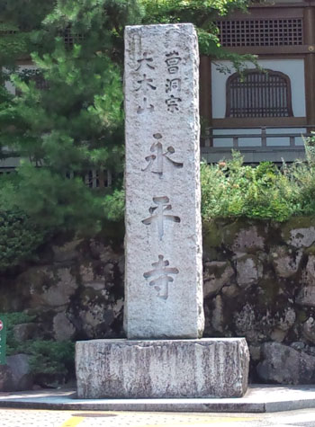 eiheiji01.jpg
