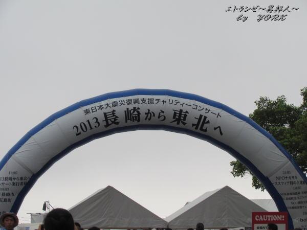 8032長崎から東北へ130804
