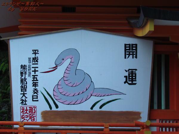 8271熊野那智大社絵馬130812