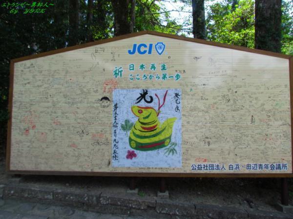 8462Pray for Japan熊野本宮大社130813