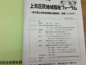 140208上京社会福祉フォーラム-2
