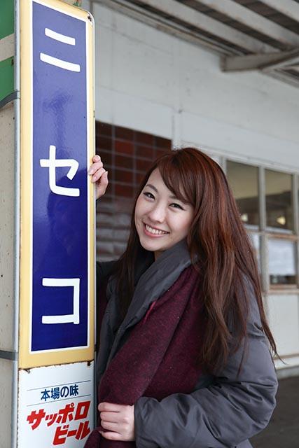 有紗・ニセコ駅