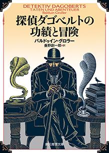 探偵ダゴベルトの功績と冒険