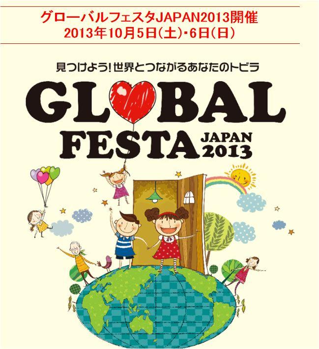 Global festa2013