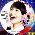 あまちゃん dvd.ver.2