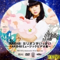 ミリオンがいっぱい(DVD・3・2)