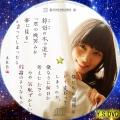鈴懸けなんちゃら~(CD1)