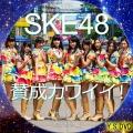 賛成カワイイ!(CD1)