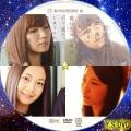 鈴懸けなんちゃら~(DVD5)