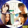 鈴懸けなんちゃら~(DVD4)